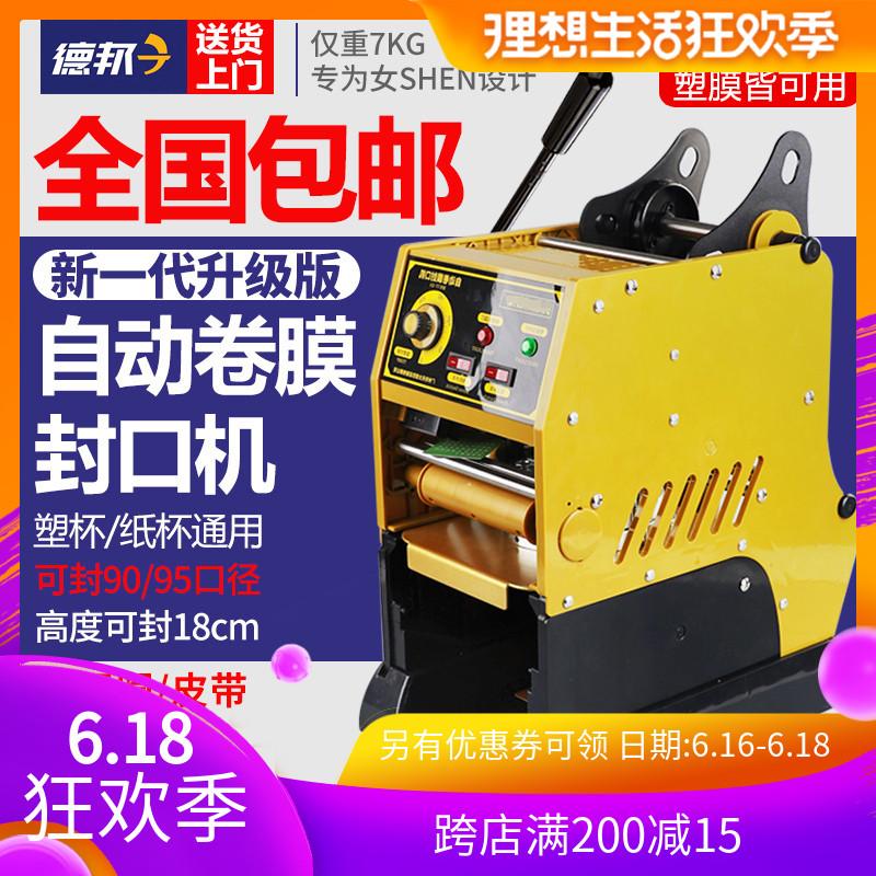 Машины для упаковки товаров Артикул 573032477096