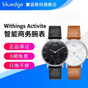 Withings Activite多功能蓝牙4.0智能手表运动表商务腕表专业防水