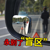 Car blind rearview mirror small round mirror blind spot 360-degree ultra-clear adjustable reversing artifact reflective aid