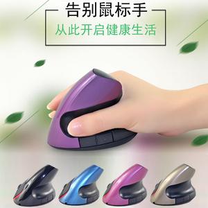 新款二代立式可充电垂直鼠标 办公手握防鼠标手健康光电无线鼠标