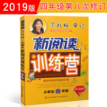 The Eighth Revision of Reading and Easy Work for Primary School Students in New Reading Training Camp, 2019 Edition. Dou Guimei, Senior Teacher of Reading and Easy Work, Revised Auxiliary Textbooks for Primary School Students to Improve Reading Comprehension in Grade 4
