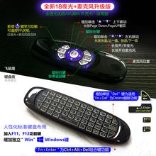空中飞鼠 迷你无线小键盘鼠标一体键鼠 电视电脑安卓机顶盒遥控器