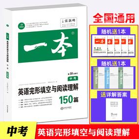 2019一本中考英语完形填空与阅读理解150篇 初中英语阅读组合训练教辅书初三英语总复习人教版九年级英语阅读理解和完型填空