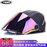 Mustang summer electric motorcycle helmet men and women half covered portable battery cap sunscreen UV helmet