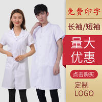 Lab coat, white coat, long sleeve, male and female students, chemist, short sleeve, summer and winter pharmacy, food factory, overalls