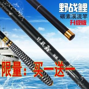 特价野战鲤5.4//7.2/8/9米溪流竿买一送一钓鱼竿碳素超轻手竿渔具