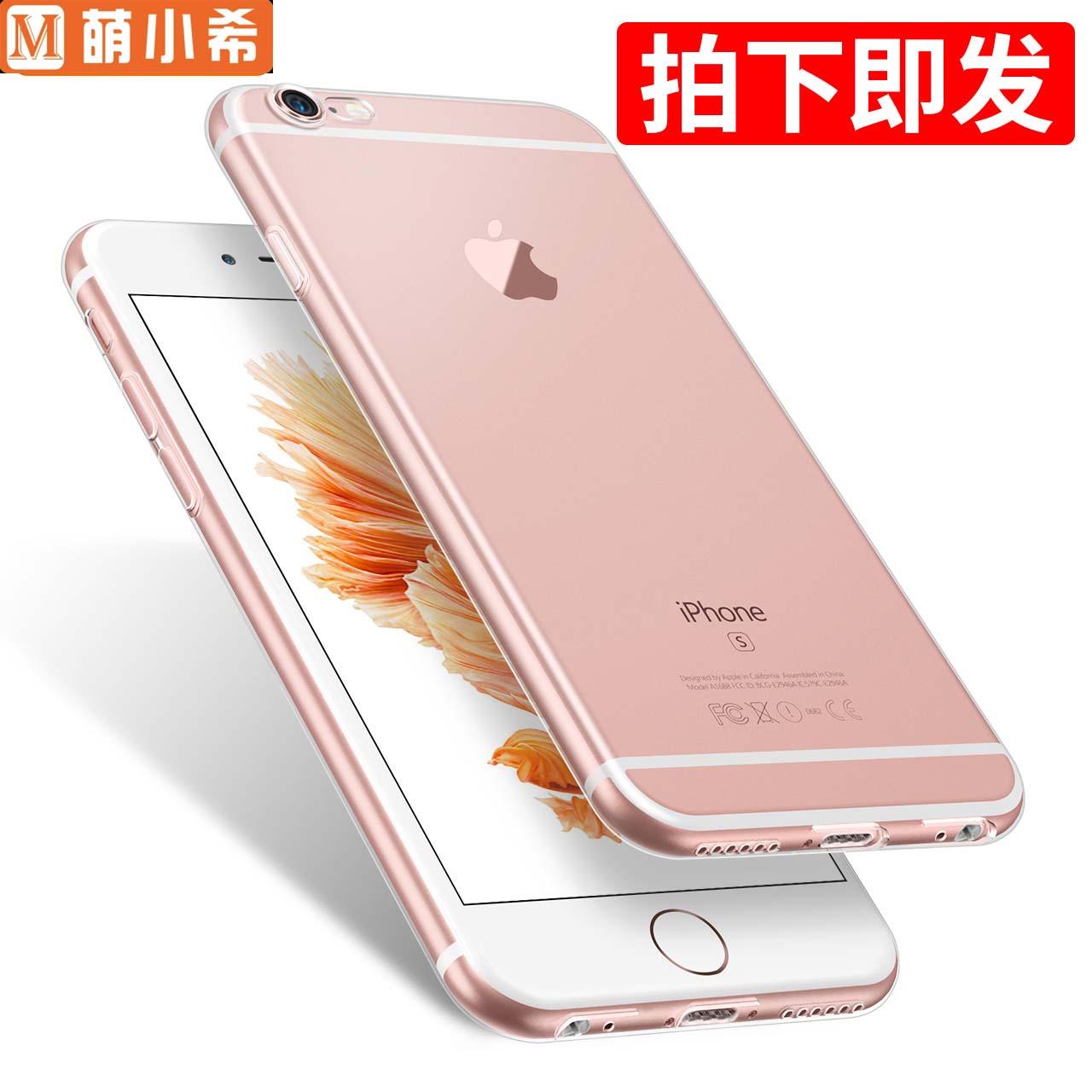 苹果6s手机壳7透明软壳不发黄硅胶iPhone6就全包角ip六s新款潮q果