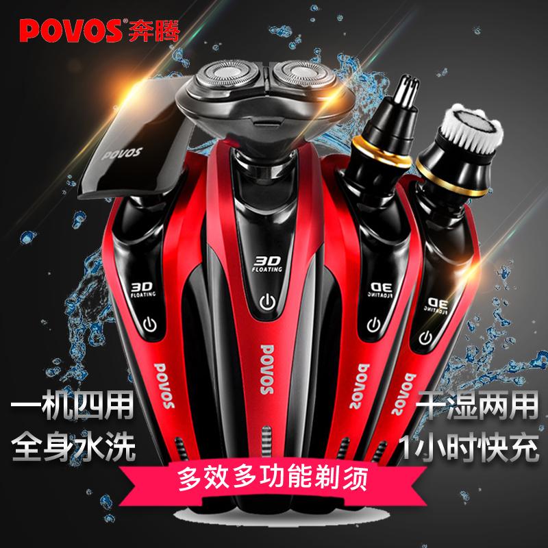 Povos奔腾PQ9206套餐洁面仪
