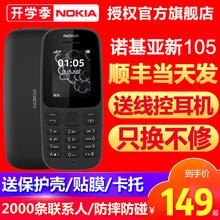 新105老人机移动联通功能机大字老年学生备用迷你小手机经典 诺基亚 送耳机壳膜 顺丰当天发139起 Nokia图片