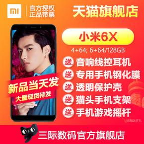 小米6X新品 现货当天发】Xiaomi/小米 6X官网双摄拍照手机正品6X