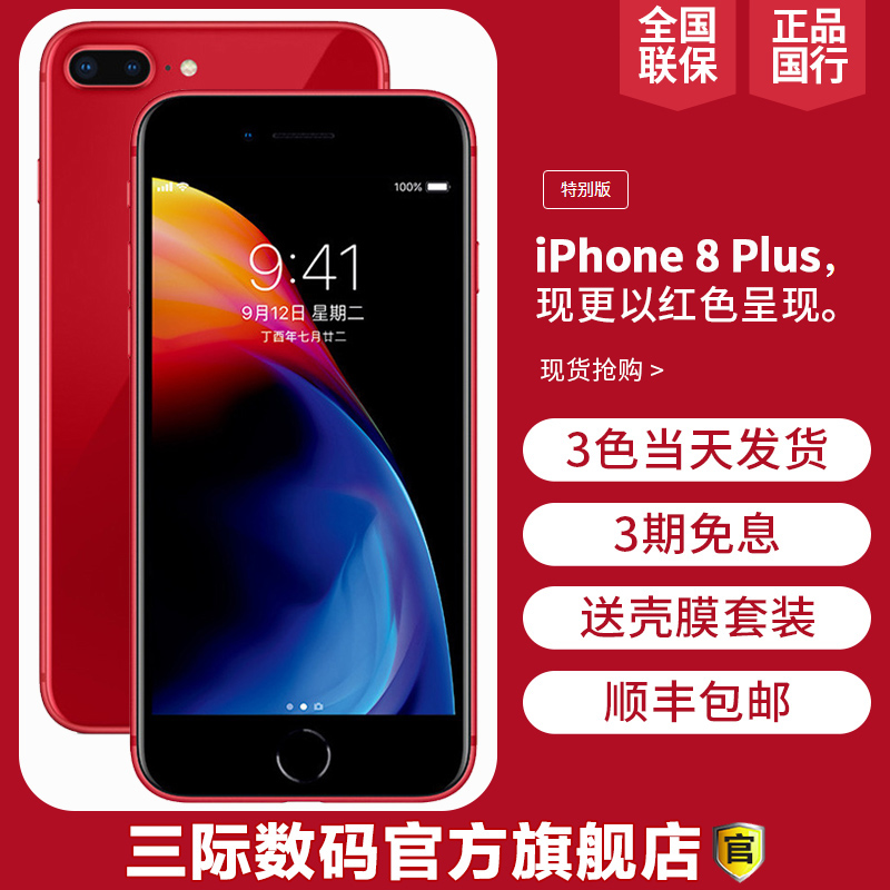 红色现货[3期免息送壳膜]Apple/苹果 iPhone 8 Plus 全网通4G手机