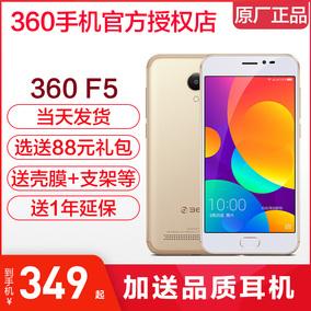 [当天发货]360 F5移动版联通4G指纹正品智能手机f5官方旗舰店官网