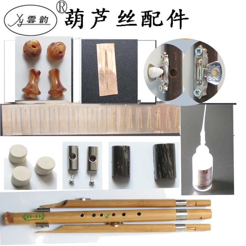 Китайский язычковый инструмент Хулусы Артикул 3116662666