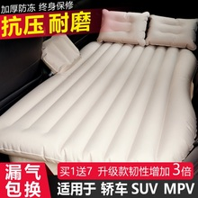 儿童婴儿车载充气床垫车震床SUV轿车后排旅行汽车创意用品自驾游