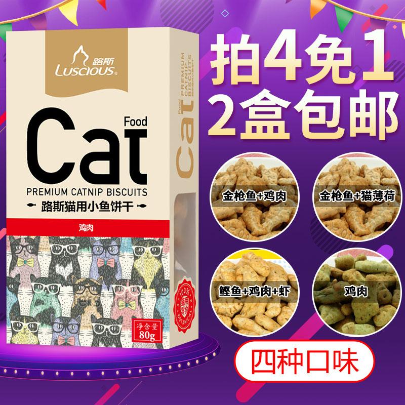 路斯 干鸡肉猫磨牙小鱼饼干 80g5元优惠券