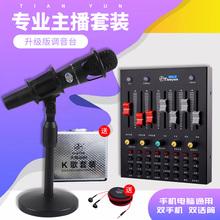 天韵MA2 tianyunMA2调音台手机电脑通用声卡全民K歌唱吧直播套装