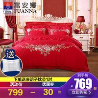 富安娜家纺婚庆四件套纯棉1.8m床上用品双人大红结婚床品全棉套件