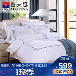 富安娜家纺酒店床品全棉四件套1.8m床品双人简约纯棉套件单人1.5