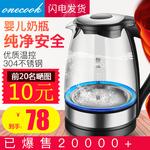 天天特价家用玻璃304不锈钢电热水壶 烧水壶热水壶养生壶自动断电