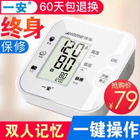 一安语音电子血压计测量仪 老人家用臂式全自动高精准医用