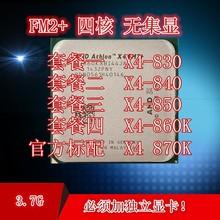 830 840 四核CPU FM2 无集显 AMD 台式机 860K 850 870K 速龙