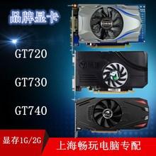 品牌特价 接口VGA GT710 GT740 GT720 显卡 GT730 DVI或HDMI