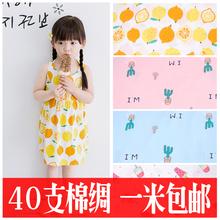 面料绵绸布料儿童睡衣夏季卡通夏凉被棉绸布料 人造棉布料宝宝服装