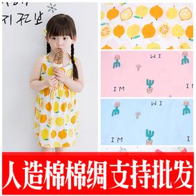 人造棉布料宝宝服装面料绵绸布料儿童睡衣夏季卡通夏凉被棉绸布料