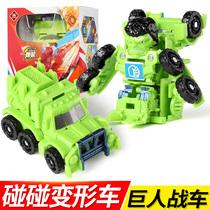 变形玩具金刚5 碰碰车一步自动汽车机器人男孩对战非遥控玩具车