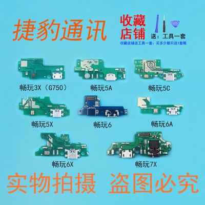 华为荣耀畅玩3X G750尾插5A 5C充电5X 6A 6X 7X接口USB小板JB排线