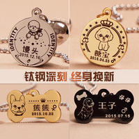 Dog brand identity card custom lettering anti-lost cat cat dog collar collar bell necklace brand name tag pet