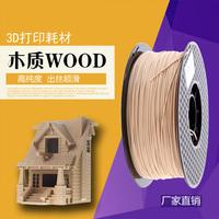 木质打印机