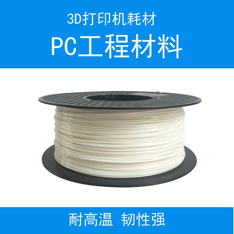 3d打印机耗材 3D打印PC1.75MM  工程材料 1KG  3D 打印机 材料