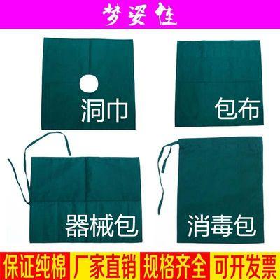 医院用洞巾手术器械包布纯棉铺巾创巾大中单美容洞巾消毒包布包