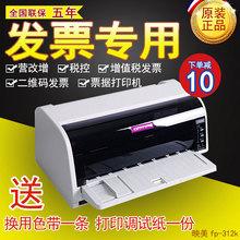 映美FP-312K针式打印机 全新开打票增值税票发票票据针试针孔专用