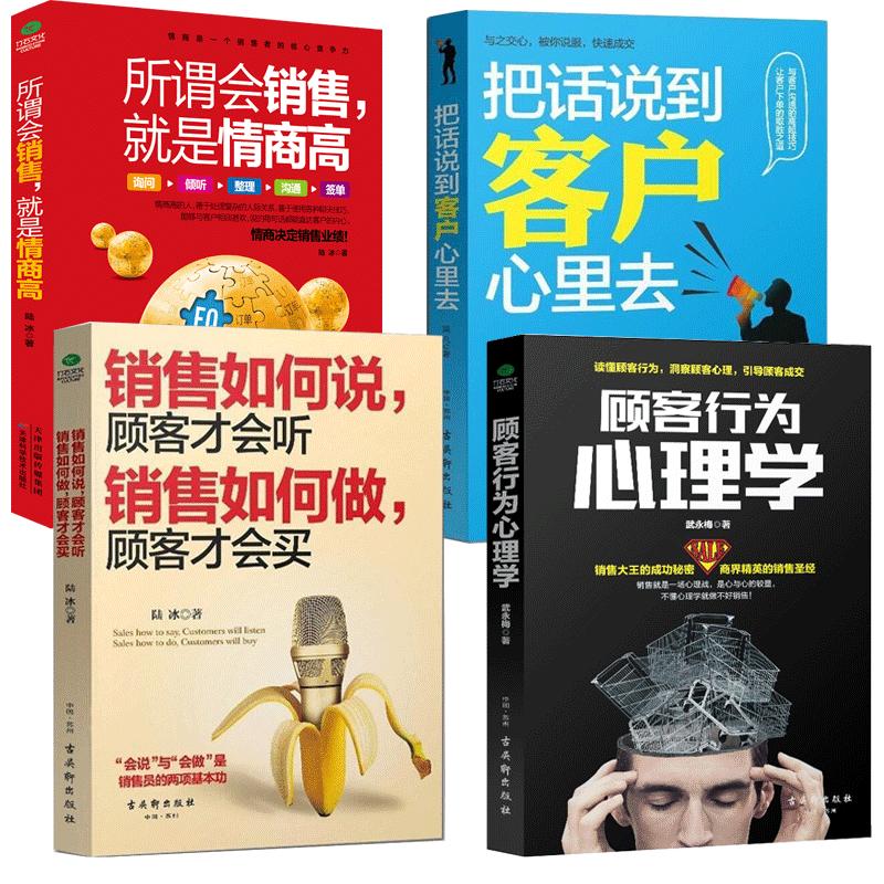 销售类书籍