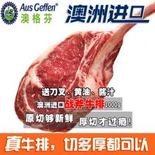 澳格芬谷饲安格斯战斧牛排1000g澳洲进口新鲜带骨眼肉商用可厚切
