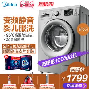 美的家用超薄智能全自动变频滚筒式8公斤kg洗衣机静音MG80V50DS5