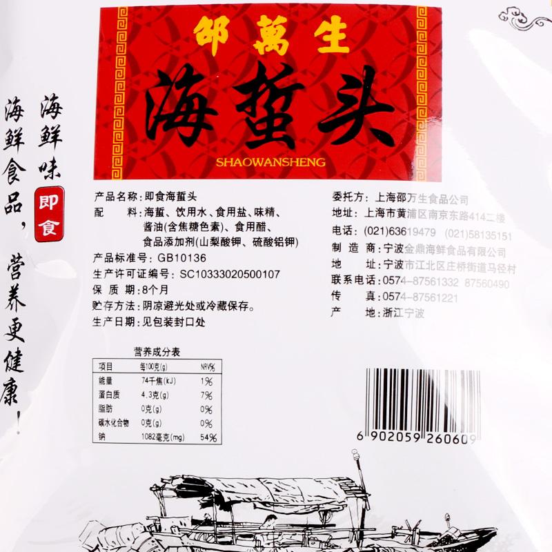 上海特产老字号邵万生野生海蜇头凉拌菜佐餐小海鲜开袋即食200g
