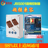 Golden Baisheng 001 gate controller main board remote control box with rail telescopic door host universal type