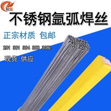 308L直条焊丝 耐磨焊条 201 308 301 ER304 不锈钢焊 氩弧焊丝图片