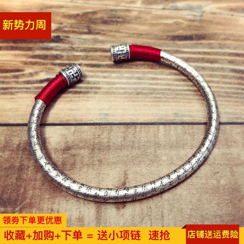 S999足银心经手镯女纯银实心手工红绳复古泰银经文古法银镯子手环