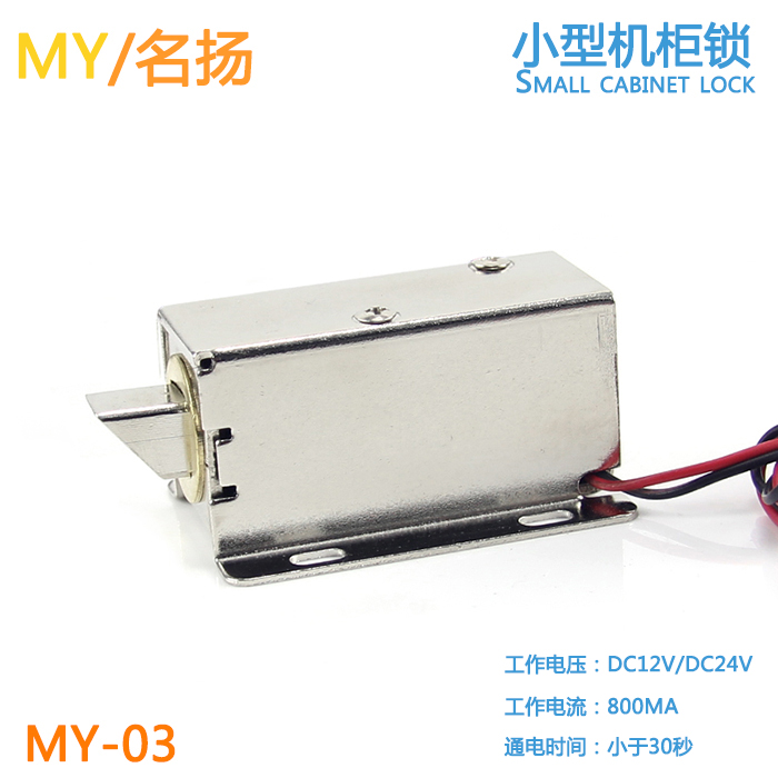 电子门禁12V/24V小型电控锁 小电插锁 电柜锁 机电锁 抽屉小电锁