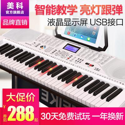成人电子琴教学