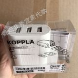 0.1 IKEA domestic purchasing free purchasing fee IKEA purchase Copra 3 interface USB charger special offer