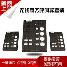 无线语音对讲系统办公呼叫器房间语音双向对讲一对多老板呼叫器