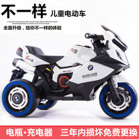 Children's electric car motorcycle child tricycle baby toy car can sit people stroller battery car 3-6-8 years old