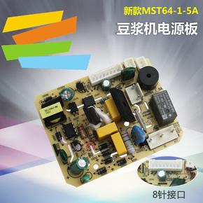 原厂美的豆浆机电源板MST64-1-5电路板线路板 控制板 8针接口主板