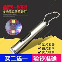 验钞笔迷你便携式小型验钞机验钞灯紫外线荧光手电照明钥匙环
