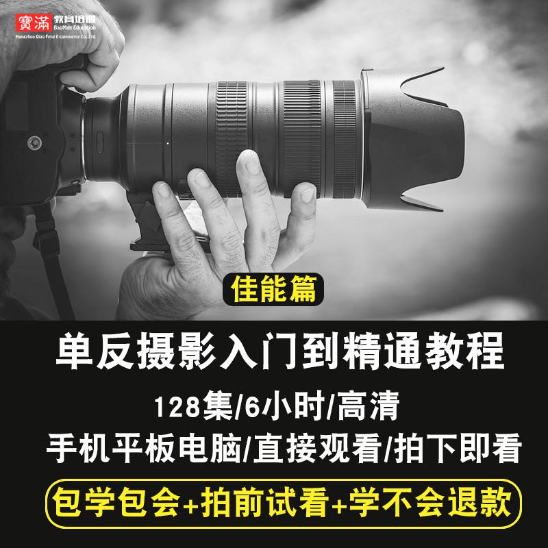 微单摄影教程